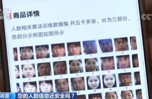 独家调查丨5000多张人脸照片10元兜售 被用在了哪儿?