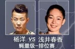 杨洋赛前训练视频曝光,谁说女子不如男