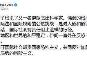 伊朗外长用中文谴责美国和以色列,分析人士:这是在寻求中国支持