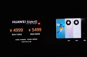 华为Mate 40正式发布:4999元起、买吗?