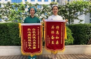 """武汉""""军礼爷爷""""给四川简阳护士寄来两面锦旗"""