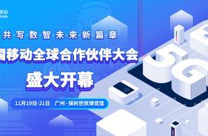 中国移动全球合作伙伴大会盛大开幕,共写数智未来新篇章