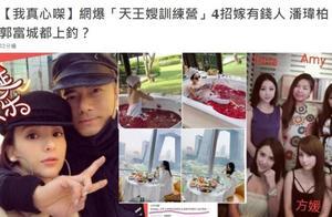 """港媒爆""""天王嫂训练营"""",四招嫁给有钱人,再次提到郭富城潘玮柏"""