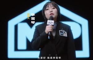 """网红李雪琴,一个手握5家公司的""""打工人"""""""