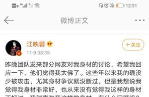 江映蓉发长文:女性不该只有白幼瘦。