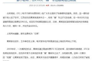 江苏启东一男子蹭车过ETC逃费191次被判刑