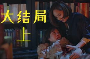 《顶楼》大结局:杀害秀莲的人不会是吴允熙,杨管家的嫌疑最大