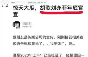 头条辟谣 胡歌方辟谣与刘亦菲结婚传闻  假的!!!