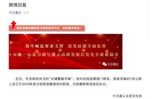 女辅警许艳案发后,灌云县5部门和1名受害人已经出来表态