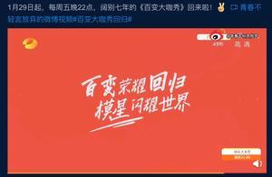 百变大咖秀宣传片上线即将回归,王祖蓝沈凌的经典模仿还记得吗?