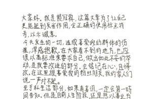 赖冠霖亲手写道歉信,字太难看被粉丝们吐槽当初就不应该回国内
