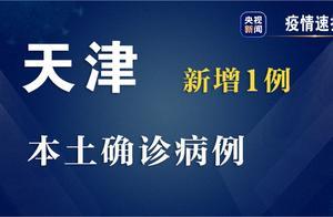 天津11日新增1例本土确诊病例及1例境外输入确诊病例