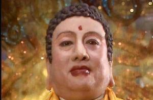 今日份冷知识!如来佛祖与佟湘玉的爹是同一演员,原来早有暗示