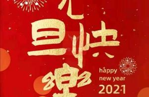 """21001期双色球""""每人一个号""""活动,期待新年开门红"""
