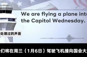 """纽约多名空管被曝收到""""恐袭""""音频威胁:飞机将撞国会大厦 为苏莱曼尼复仇"""