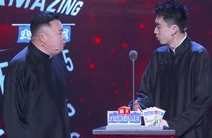 大张伟靠创意拿下《吐槽大会5》冠军,有人不服,阎鹤祥可惜了