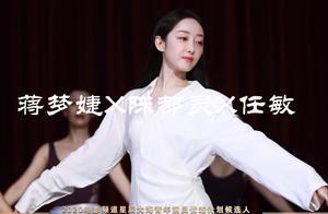 """蒋梦婕才是真的""""冷白皮"""",跟任敏同台跳舞,这肤色差我没看错吧"""