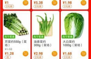 一颗白菜双十一在苏宁菜场下单不到两块,韩国大妈慕了