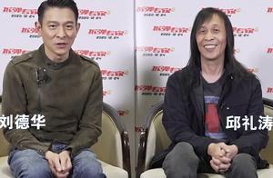 刘德华32年的老搭档,《拆弹2》热映的背后离不开多变的邱礼涛