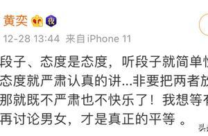 杨笠疑似涉嫌性别歧视被举报,黄奕为其发声:无论男女,平等对待