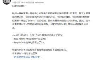 《绝地求生》中国玩家发声:武器平衡连续大改,蓝洞轻视亚洲玩家