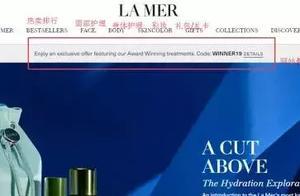 【5姐教买买买】经典贵妇品牌 La Mer 海蓝之谜官网最新海淘攻略