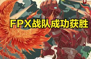FPX成功晋级,小天证明自身实力,Loken被UZI粉丝嘲讽