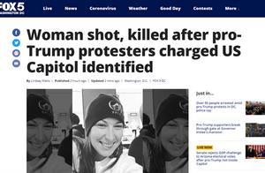 死亡增至4人!在美国国会被枪杀特朗普女粉丝身份令人震惊
