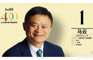 2020中国富豪榜:马云蝉联首富、马化腾钟睒睒紧随其后