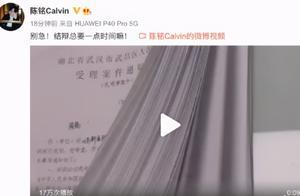 网友爆料《奇葩说》陈铭学术造假,疑似攀附妻子上位,本尊予以否认