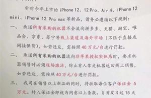 苹果:禁止线下渠道 iPhone 12 流向线上,违者罚款 40 万/台
