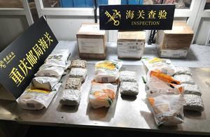 玩具、钙片等入境邮件中竟藏毒 重庆海关前6月缴获毒品28.8千克