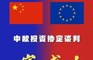 中国朋友遍天下!刚刚传来重磅好消息:中欧投资协定谈判如期完成