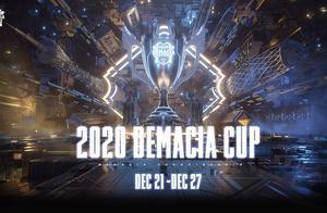 就这?WE完全体3.0被零封,TES斩获2020年德杯冠军