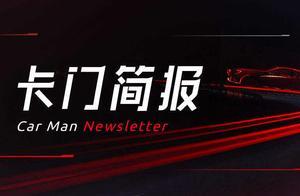 卡门简报|银隆新能源被列为被执行人;恒驰车型命名规则正式发布