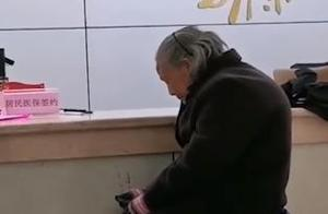 老人冒雨交医保被对方拒收现金,社会一直在漠视特殊人群