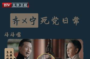 北京卫视《鬓边不是海棠红》齐王爷与宁九郎的神仙友情