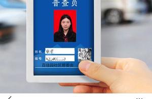 第七次全国人口普查正式开始,首次以电子化方式开展普查登记