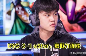 DYG3-1胜eStar,BP猜拳决定,不上久诚用三盘大法师