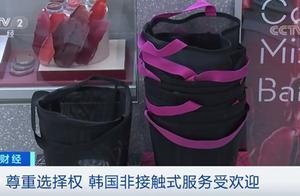 自助购物袋、自助点单机、服务机器人…韩国非接触式服务火了