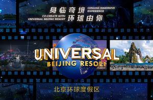 ACGN资讯:北京环球影城即将试运营