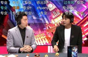 S10半决赛李佳航解说得到玩家认可,赵品霖却被误认为是蔡徐坤