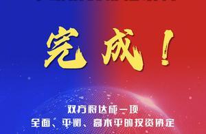 专家:中欧投资协定谈判完成将有力支撑中国全球经济话语权