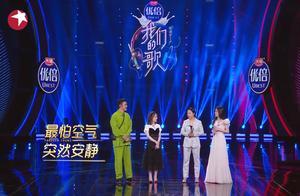 """《我们的歌》黄绮珊和张碧晨首次合作惊喜,冯提莫""""拉胯""""明显"""