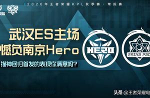你是赛评师:武汉ES主场憾负南京Hero,猫神表现你满意吗?
