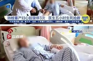 为了生命不放弃!产妇肺栓塞心脏骤停3次医生5小时救回