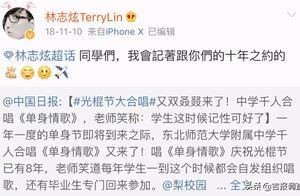 林志炫兑现十年承诺来长春,与东北师大附中学子合唱《单身情歌》