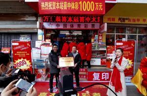 新年开门红,四川广元1000万大奖直播宣传,冲上本地热搜