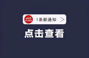 2021国考报名倒计时,天津1.3万人过审!剩1岗无人报考