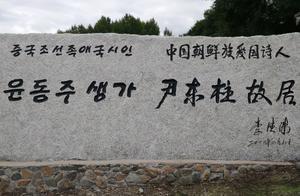 韩国教授要求将中国朝鲜族诗人国籍改成韩国